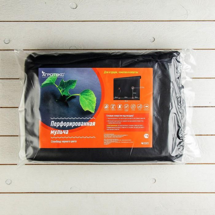 ХИТ ПРОДАЖ Агротекс перфорированная мульча 60 1.6*10м — черный