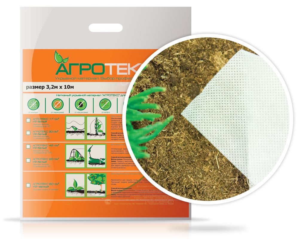 Укрывной материал  Агротекс 60г/м2 3.2х10м. для парников