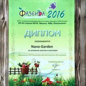 Нано-Сад на Фазенде-2016